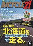 BICYCLE21 (バイシクル21) Vol.177 2018年 06月号 [雑誌]