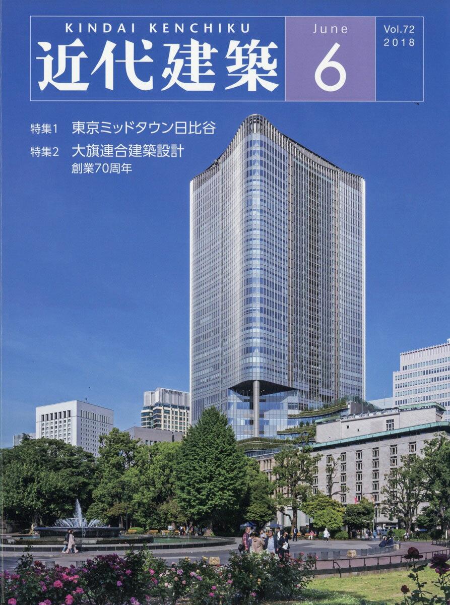 近代建築 2018年 06月号 [雑誌]