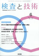 検査と技術 2018年 06月号 [雑誌]