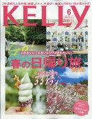 KELLy (ケリー) 2018年 06月号 [雑誌]