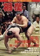 相撲 2018年 06月号 [雑誌]