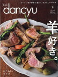 dancyu (ダンチュウ) 2018年 06月号 [雑誌]