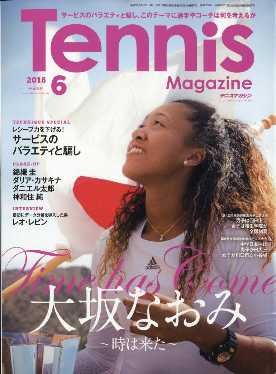 Tennis Magazine (テニスマガジン) 2018年 06月号 [雑誌]