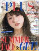 up plus(アッププラス) 2018年 06月号 [雑誌]
