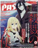 PASH!(パッシュ) 2018年 06月号 [雑誌]