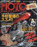 MOTO MAINTENANCE (モトメンテナンス) 2018年 06月号 [雑誌]