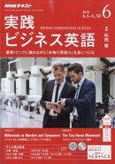 NHK ラジオ 実践ビジネス英語 2018年 06月号 [雑誌]