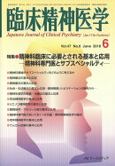 臨床精神医学 2018年 06月号 [雑誌]