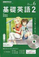 NHK ラジオ 基礎英語2 CD付き 2018年 06月号 [雑誌]