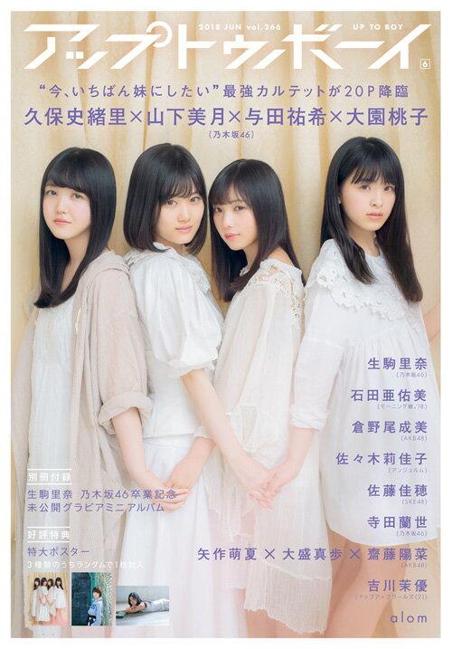 【楽天ブックス限定特典付き】アップトゥボーイ 2018年 6月号