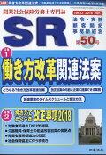 SR (エスアール) 2018年 06月号 [雑誌]
