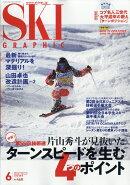 スキーグラフィック 2018年 06月号 [雑誌]