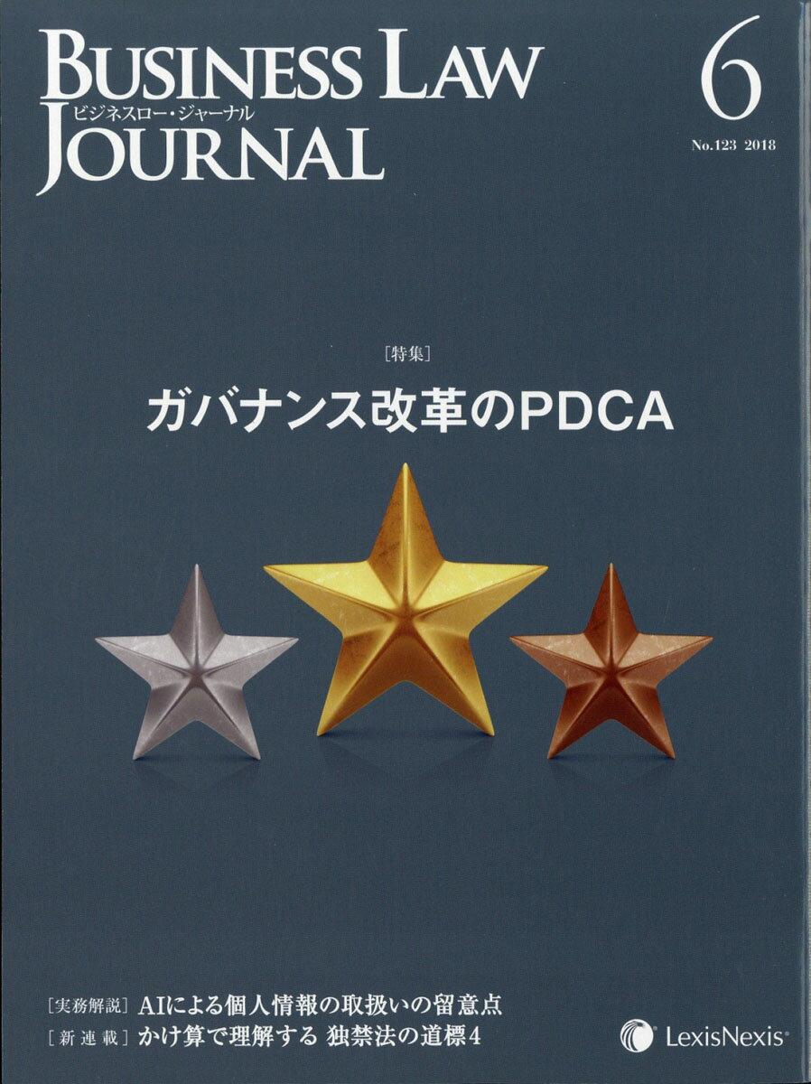 BUSINESS LAW JOURNAL (ビジネスロー・ジャーナル) 2018年 06月号 [雑誌]