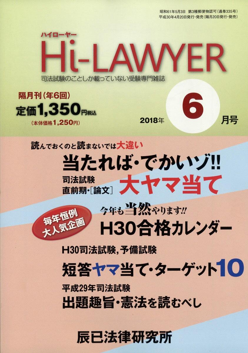 隔月刊 Hi Lawyer (ハイローヤー) 2018年 06月号 [雑誌]