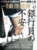 週刊 東洋経済 2018年 6/2号 [雑誌]
