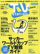 TV station (テレビステーション) 関西版 2018年 6/9号 [雑誌]