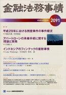 金融法務事情 2018年 6/10号 [雑誌]