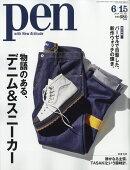 Pen (ペン) 2018年 6/15号 [雑誌]