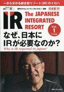 増刊HOTERES (ホテレス)日本版IR Vol.1 2018年 6/1号 [雑誌]