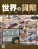 週刊 世界の貨幣コレクション 2018年 6/27号 [雑誌]