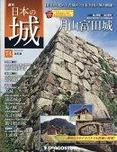 週刊 日本の城 改訂版 2018年 6/26号 [雑誌]
