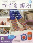 ふだん使いのかわいいかぎ針編み 2018年 6/13号 [雑誌]