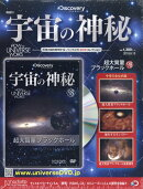宇宙の神秘 2018年 6/13号 [雑誌]