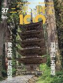 週刊 ニッポンの国宝100 2018年 6/19号 [雑誌]