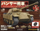週刊パンサー戦車をつくる 2018年 6/27号 [雑誌]