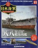 週刊 栄光の日本海軍パーフェクトファイル 2018年 6/12号 [雑誌]