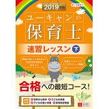 ユーキャンの保育士速習レッスン(2019年版 下) (ユーキャンの資格試験シリーズ)