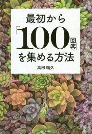 最初から「100回客」を集める方法 [ 高田靖久 ]