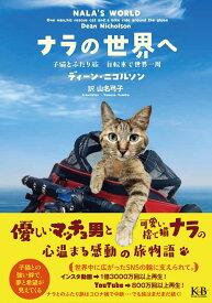 ナラの世界へ 子猫とふたり旅 自転車で世界一周 [ ディーン・ニコルソン ]