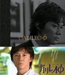 ガリレオΦ【Blu-ray】