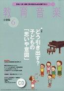 教育音楽 小学版 2018年 06月号 [雑誌]
