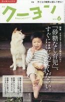 月刊 クーヨン 2018年 06月号 [雑誌]