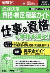 螢雪時代6月臨時増刊 進路決定 資格・検定・職業ガイド(2019年入試対策用)
