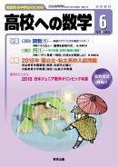 高校への数学 2018年 06月号 [雑誌]