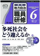 地方自治職員研修 2018年 06月号 [雑誌]