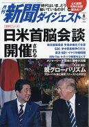 新聞ダイジェスト 2018年 06月号 [雑誌]