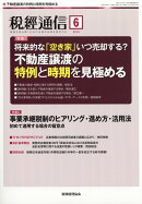 税経通信 2018年 06月号 [雑誌]