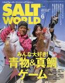 SALT WORLD (ソルトワールド) 2018年 06月号 [雑誌]