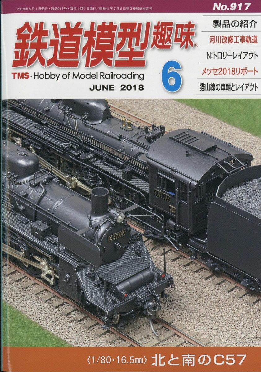 鉄道模型趣味 2018年 06月号 [雑誌]