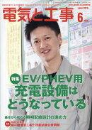 電気と工事 2018年 06月号 [雑誌]