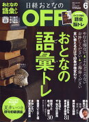 日経おとなの OFF (オフ) 2018年 06月号 [雑誌]