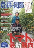 農耕と園藝 2018年 06月号 [雑誌]