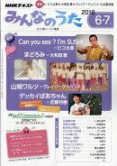 NHK みんなのうた 2018年 06月号 [雑誌]