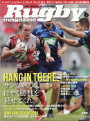 Rugby magazine (ラグビーマガジン) 2018年 06月号 [雑誌]