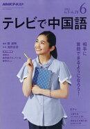 NHK テレビ テレビで中国語 2018年 06月号 [雑誌]
