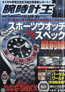腕時計王 2018年 06月号 [雑誌]